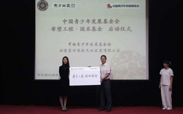 2014中国首个公益国术基金正式启动