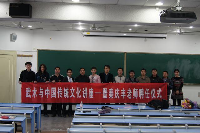 著名武术家秦庆丰老师于清华大学公益讲坛活动