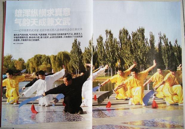 少林五形八法拳研究会训练中