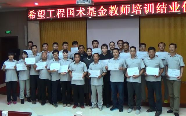"""2014""""希望工程·国术基金""""教师培训学员总结"""